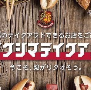 福島のテイクアウトできるお店と商品紹介ページ『#フクシマテイクアウト』