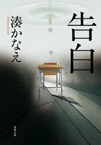 湊かなえの小説『告白』期間限定無料公開