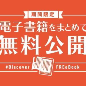 ディスカヴァーの電子書籍期間限定無料公開