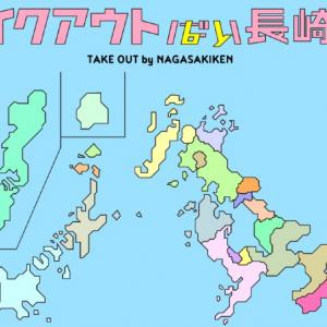 長崎県全域のテイクアウトサイトが大集合「テイクアウトばい長崎県」