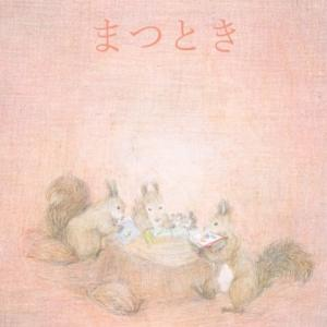 絵本「まつとき」が無料公開