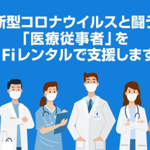 Wi-Fiルーターを無償でレンタル!ベネフィットジャパンが医療従事者を支援