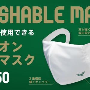 東京ヴェルディのロゴ入り洗えるマスク