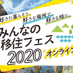 「みんなの移住フェス2020・オンライン」6月26・27日開催
