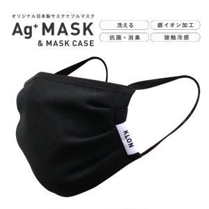KLONが高純度の銀イオン加工繊維を使用した超抗菌マスクを発売