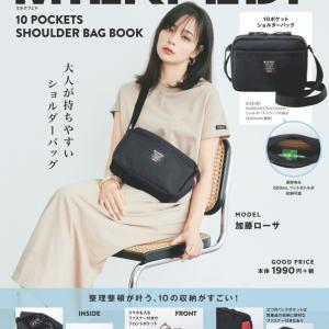 MILKFED 多機能ショルダーバッグBOOK『MILKFED. 10 POCKETS SHOULDER BAG BOOK』