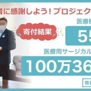 全国の医療機関・自治体へ医療用マスクを100万枚以上寄付 #Fujikoncorporation株式会社