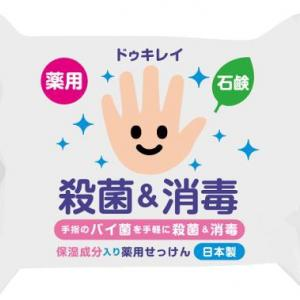 株式会社ブレイズが消毒ジェルと薬用石鹸を岐阜市へ寄贈