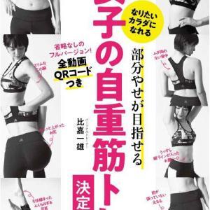 女子にこそオススメ!『部分やせが目指せる 女子の自重筋トレ決定版』