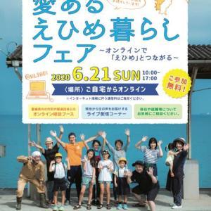 愛媛県初のオンライン移住イベント『愛あるえひめ暮らしフェア』