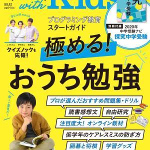 一冊まるごと「おうち勉強」特集『AERA with Kids 2020年夏号』