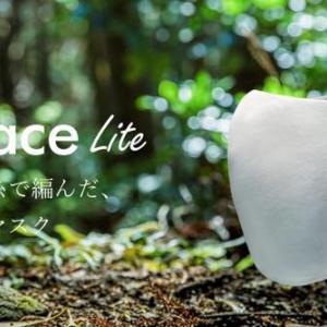 植物由来の糸で編んだ洗える抗菌マスク 「Bio Face Lite」