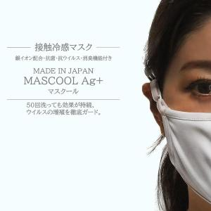 夏でも快適に着用できる洗える接触冷感マスク「MASCOOL Ag+/ マスクール」