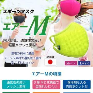 夏場のスポーツ利用に最適「スポーツマスク エアーM」
