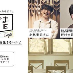 和歌山県移住「わかやまLIFE CAFE」オンラインで7月11日(土)開催