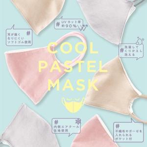 小顔に見える立体設計マスク「COOL PASTEL MASK」