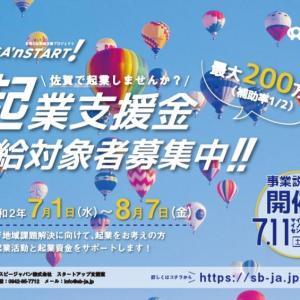 最大200万円の起業支援金をサポート!佐賀で起業したい方向け「SAGA′n START起業支援金」