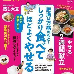 しっかり食べてほどよくやせるを総特集『オレンジページ おとなの健康 Vol.14』