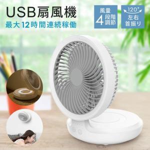 コンパクトに折りたため持ち運びにも便利なコードレス扇風機「USB卓上扇風機 SR-UDF010-WH」