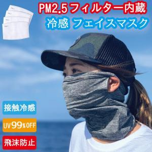PM2.5フィルター装着可能なネックゲイター