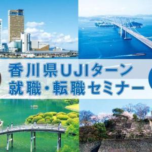 香川県主催「香川県UJIターン就職・転職セミナー」を東京と大阪で開催