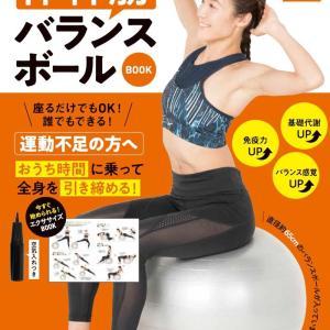 ティップネスの監修によるセルフエクササイズキット『体幹筋バランスボールBOOK』