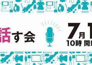 地方UIターン希望者向けのイベント「島根に移住したITエンジニアと話す会」7月18日(土)