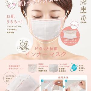 マスクでの肌荒れ対策に!「シルク100%ピタッと抗菌インナーマスク」