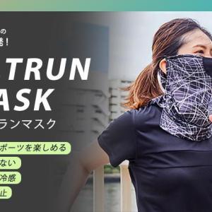 快適にランニングやスポーツを楽しめる冷感スポーツフェイスマスク「ULTRUN MASK」