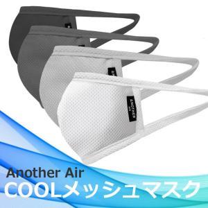 機能性メッシュを使用した呼吸しやすい3層マスク「AnotherAirメッシュマスク」