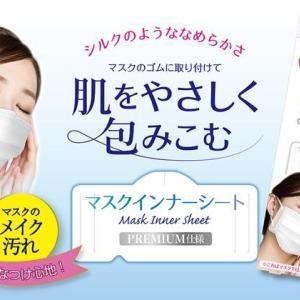 マスクによる肌荒れやマスクのメイク汚れに!「肌をいたわるマスクインナーシート」