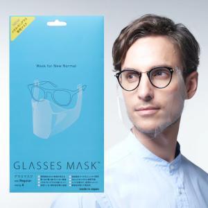 息がしやすく、表情が見えて、軽くて清潔!メガネ装着型マスク「グラスマスク」