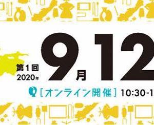 島根県UIターン希望者向けのイベント「GO島根!ITエンジニア転職フェア」オンライン開催