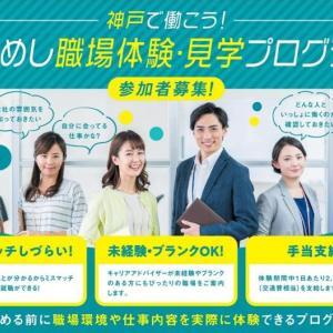 神戸での就職・転職・再就職を希望する方対象「神戸で働こう!おためし職場体験・見学プログラム」