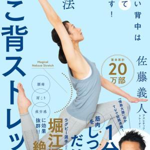 アスレチックトレーナー・佐藤義人のまるい背中は縮めて伸ばす!魔法のねこ背ストレッチ