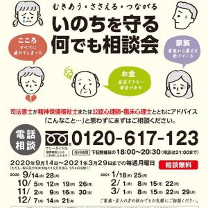 東京司法書士会が電話による「いのちを守る何でも相談会」を開催