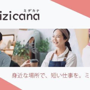 短時間・少ない日数に特化したアルバイトサイト「mizicana」