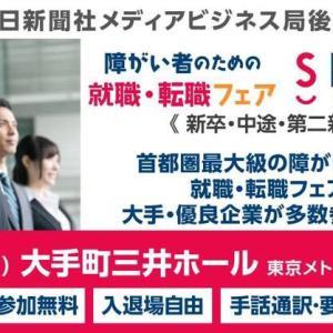 障がい者のための就職・転職フェア『SMILE』10/11開催