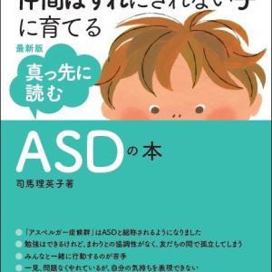 わが子の行動が気になり心配になったときにまず読む本『最新版・真っ先に読むASDの本』