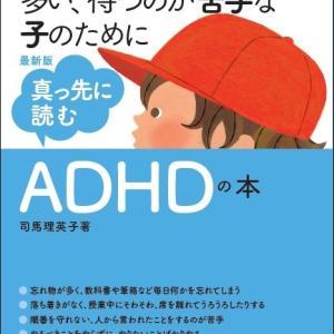 わが子が発達障害のADHDではないかと心配になった方へ『最新版・真っ先に読むADHDの本』