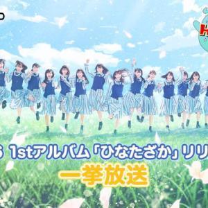 niconicoで日向坂46/けやき坂46のBINGO!シリーズを4夜連続放送