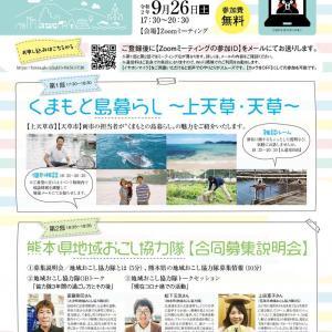 熊本県移住相談が行えるWEB相談会「KUMAMOTO LIFE オンラインセミナー」