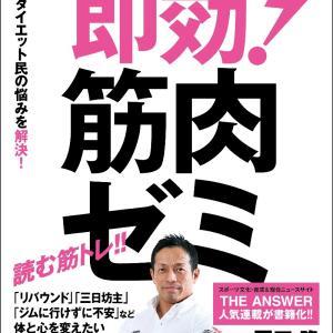 「THE ANSWER」の人気連載をまとめた著書『バズーカ岡田の即効! 筋肉ゼミ』