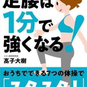 高齢者でも足腰が強くなる!自宅で寝たまま1分トレーニング『足腰は1分で強くなる!』