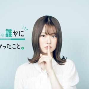 乃木坂46山崎怜奈 TOKYO FM新番組『山崎怜奈の誰かに話したかったこと。』スタート