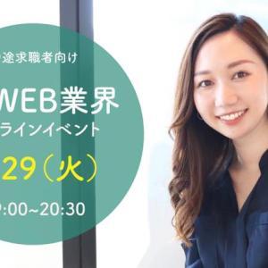 中途求職者向けのIT業界・WEB業界の合同オンラインイベント9月29日(火)開催