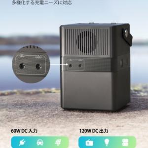 """防災対応、アウトドアに最適!超大容量のポータブル電源""""RP-PB187"""""""