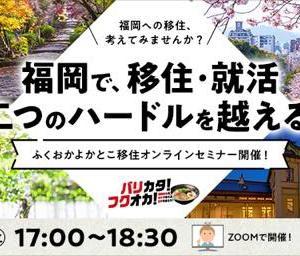 福岡移住をガチで考えるオンラインセミナー10月31日(土)開催