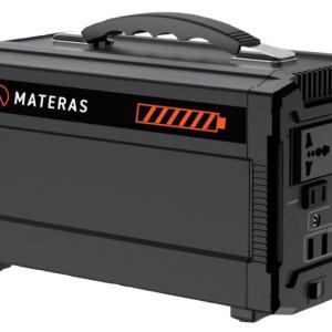 緊急時の備えに安心の非常用電源「ポータブル電源 MATERAS M500」
