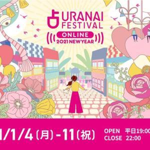 日本最大級の占いイベント「占いフェス」オンラインで開催